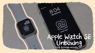 애플워치 SE 언박싱 …