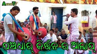 panchdhar kirtan (cg) mob-8770201013