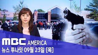 2021년 9월 23일(목) MBC AMERICA - '장보다 날벼락'..마켓에서 16명 사상