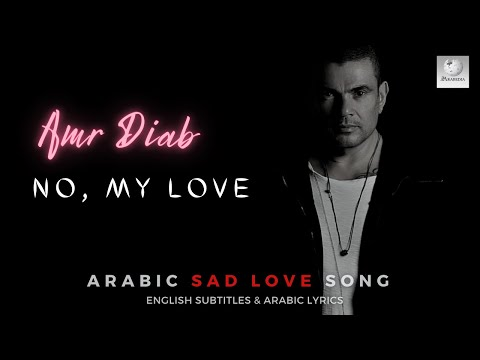 Amr Diab - Ya Habibi La - My darling no | Arabic love song