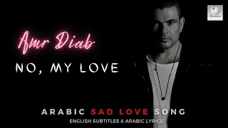 amr diab   ya habibi la my love no   english subtitles