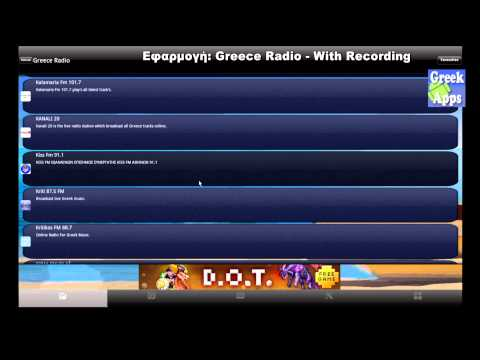 Greece Radio  With Recording (android)
