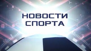 Новости спорта. (19.02.20)