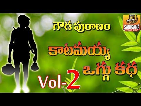 Vol 2 - Oggu Katha | Gouda Puranam Oggu Katha | Gowda Puranam Charitra | Goud Songs