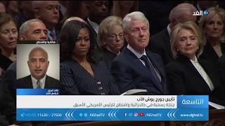 مراسل الغد - النظرات المتبادلة بين ترامب وأوباما تتصدر المشهد في تأبين جورج بوش الأب