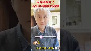 Amazing Chinese APP . Turn old people into young age. ft. Yesterday when I was young. screenshot 4