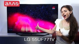 Видео-обзор телевизора LG 55UF771V(Купить телевизор LG 55UF771V Вы можете, оформив заказ у нас на сайте ..., 2015-06-22T06:41:56.000Z)