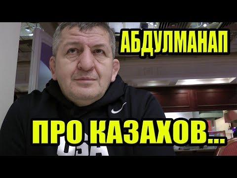 Абдулманап Нурмагомедов РАССКАЗАЛ  Про КАЗАХСКИХ Болельщиков