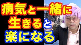 双極性障害の付き合い方【精神科医・樺沢紫苑】