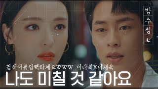 [#MidnightSoundMix] (ENG/SPA/IND) Lee Da Hee♥Lee Jae Wook Lovable Moments | #SearchWWW | #Diggle