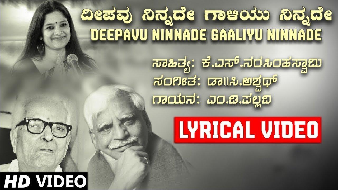 Deepavu Ninnade Gaaliyu Ninnade Full Lyrics in English - C.ashwath