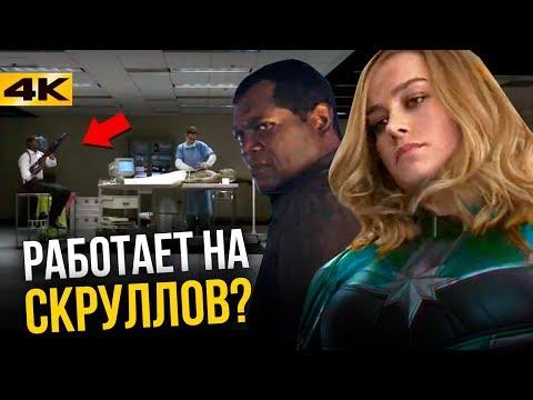 Разбор трейлера «Капитан Марвел». Секретный злодей?