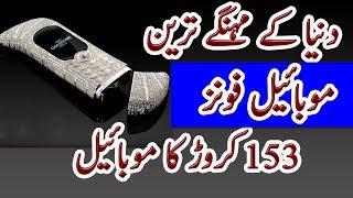 Most Expensive Smartphones in the World | دنیا کے سب سے مہنگے موبائیل فون | Urdu Documentary