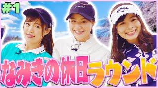 超ゆる〜いUUUMGOLF女子のラウンド動画!【#1】【なみきの休日】【高橋としみ】【三