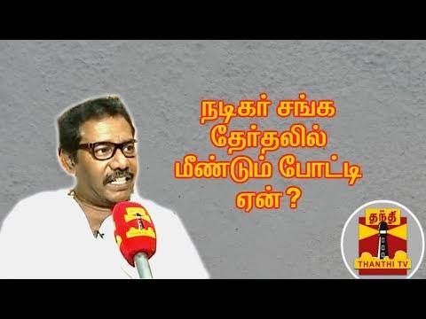நடிகர்-சங்க-தேர்தலில்-மீண்டும்-போட்டி-ஏன்?---கருணாஸ்-|-karunas-|-nadigar-sangam-elections-2019