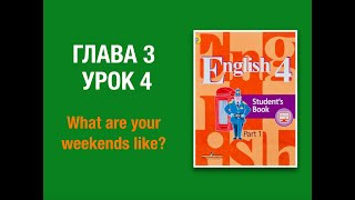 Английский язык 4 класс Кузовлев Unit 3 lesson 4 #english4part1 #английскийязык4класс #кузовлев