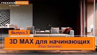 Уроки 3d max для новичков (Выпуск 3)