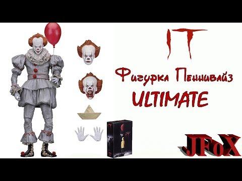 Фигурка Пеннивайз (ОНО 2017)/Neca IT Ultimate Pennywise 2017