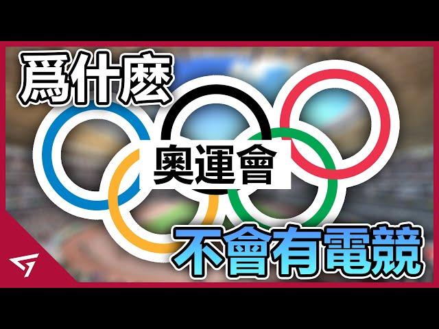 為何奧運不會有E Sport?電子競技是不是一種運動?因含有暴利成分不被納入奧運會!