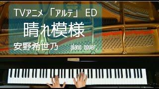 安野希世乃さんの新曲「晴れ模様」をピアノカヴァーしました。 この曲は、4/4〜始まったTVアニメ「アルテ」のEDで流れています。 フィレンツェ舞台のアニメで、見進めるのが ...