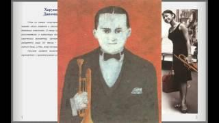 Харуки Мураками - Джазовые портреты (аудиокнига)
