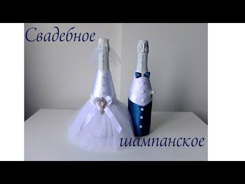 Украсить бокалы и бутылки шампанского на свадьбу своими руками фото