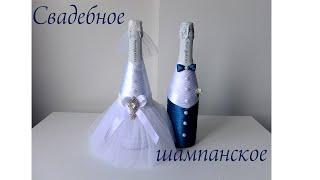 как сделать свадебные бутылки своими руками