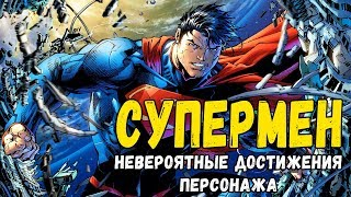 СУПЕРМЕН - НЕВЕРОЯТНЫЕ ДОСТИЖЕНИЯ ПЕРСОНАЖА! КОМИКСЫ ДС | DC COMICS