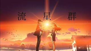新海誠×BUMP OF CHICKEN 第2弾.