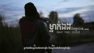 Mnak eng min slab te - ម្នាក់ឯងមិនស្លាប់ទេ cover by Noly Record