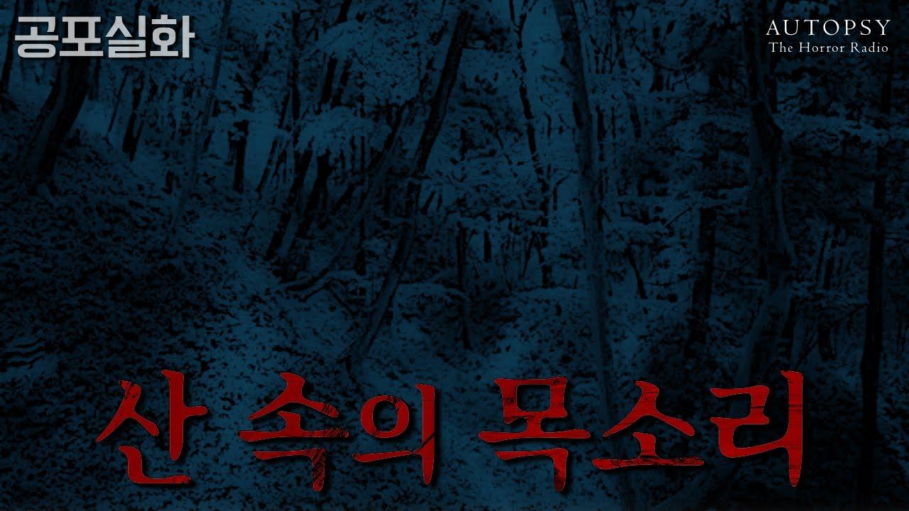 [공포실화] 산 속의 목소리ㅣ공포라디오ㅣ괴담ㅣ오텁시더호러라디오