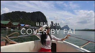 แอบคอย - ตาโอ๋ วงเซอร์ TMG cover by Fai Tipsuda