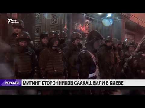 Митинг сторонников Саакашвили в Киеве / Новости