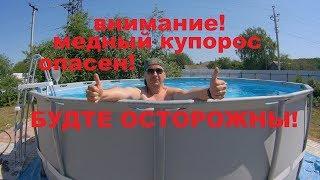 видео Медный купорос