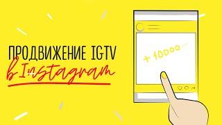 Продвижение IGTV в Instagram