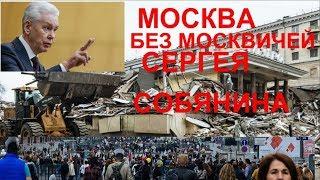 Москва без москвичей Сергея Собянина