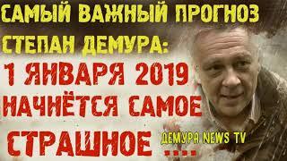 Степан Демура дал прогноз на 2019г.