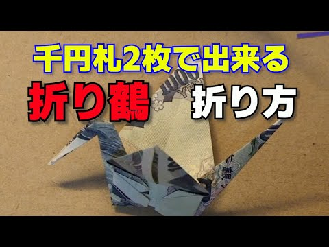 Origami crane made of two bills 千円札2枚で作る折り鶴
