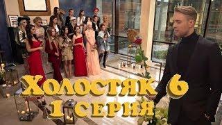 ХОЛОСТЯК 6 серия 1 / 11.03.2018 / Обзор-мнение