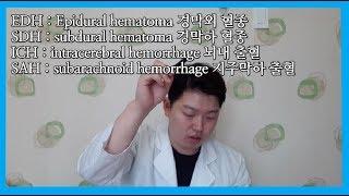 의용공시 6화 CT 해머리지편 의학용어 방사선사 이야기