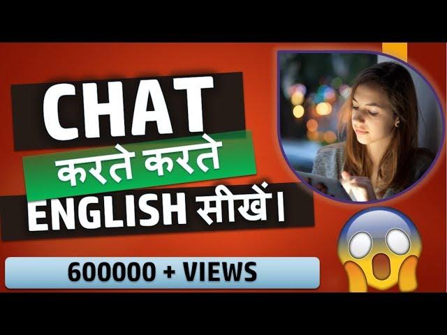 LEARN ENGLISH SPEAKING WITH CHATTING चैट करते हुए इंग्लिश सीखें