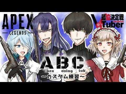 「【Apex legends】カスタム三回目!!【長尾景/にじさんじ】」のコピー