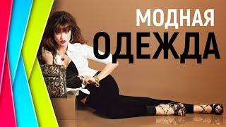 видео Женские Хитрости: Базовый гардероб для девушки 25 лет