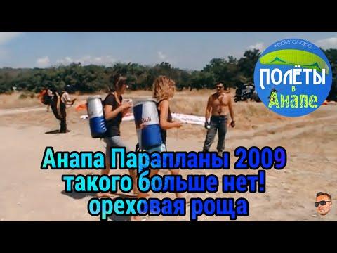 Парапланы Анапа 11 07 09 Орешка