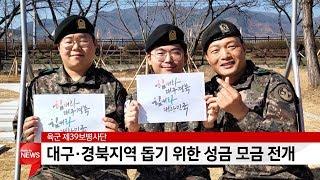 육군 제39보병사단, 대구·경북 지역 위해 성금 모금 …