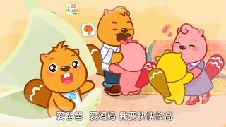 好宝宝   网红儿歌   經典童謠   最好的儿歌   卡通动画   贝瓦儿歌