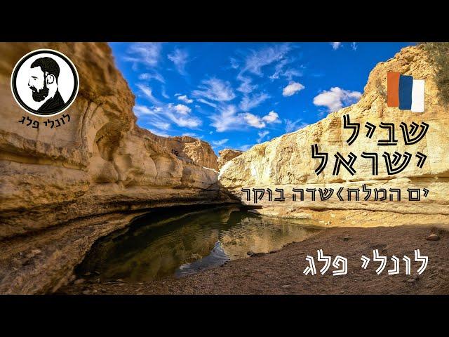 שביל ישראל ים המלח לשדה בוקר