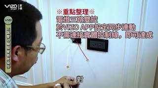 《VIZO WiFi智慧開關》三路雙切開關安裝及操作 // App操作 // 實體智慧開關 // 虛擬智慧開關使用