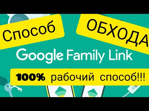 Как обойти Family Link рабочий способ! 100%