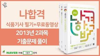 [나합격 식품기사] 2013년 2과목 기출문제 풀이